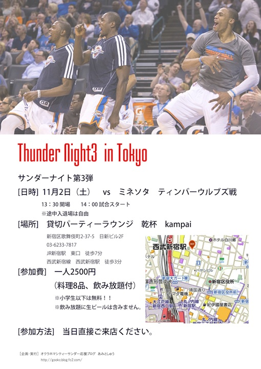 thunder_night3_pos_u.jpg